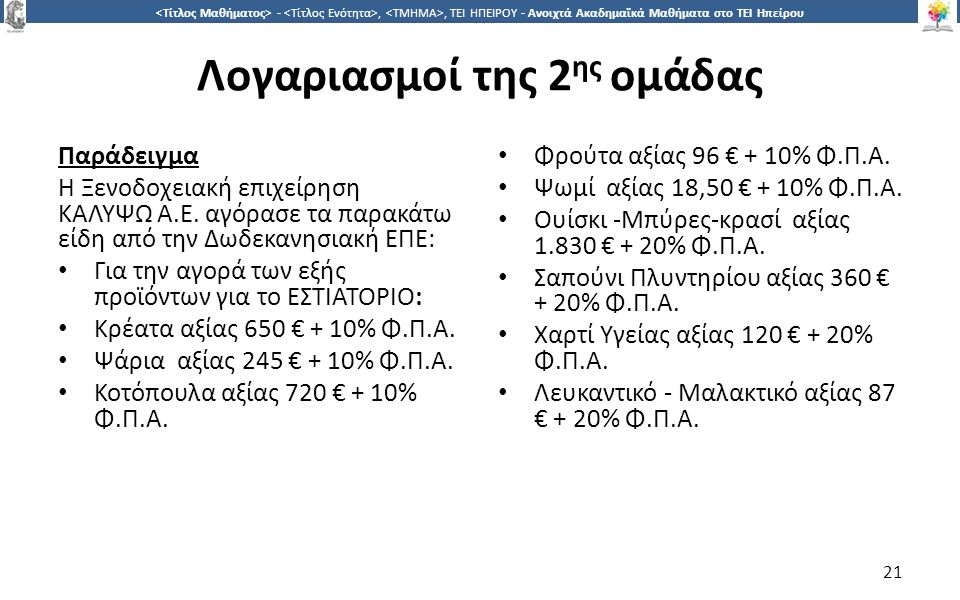 2121 -,, ΤΕΙ ΗΠΕΙΡΟΥ - Ανοιχτά Ακαδημαϊκά Μαθήματα στο ΤΕΙ Ηπείρου Λογαριασμοί της 2 ης ομάδας Παράδειγμα Η Ξενοδοχειακή επιχείρηση ΚΑΛΥΨΩ Α.Ε.