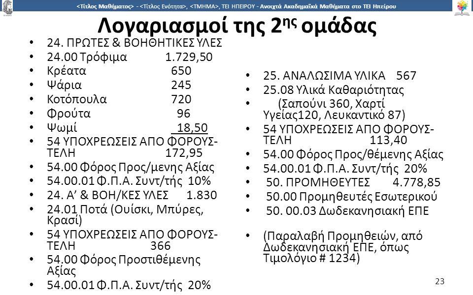 2323 -,, ΤΕΙ ΗΠΕΙΡΟΥ - Ανοιχτά Ακαδημαϊκά Μαθήματα στο ΤΕΙ Ηπείρου Λογαριασμοί της 2 ης ομάδας 24.