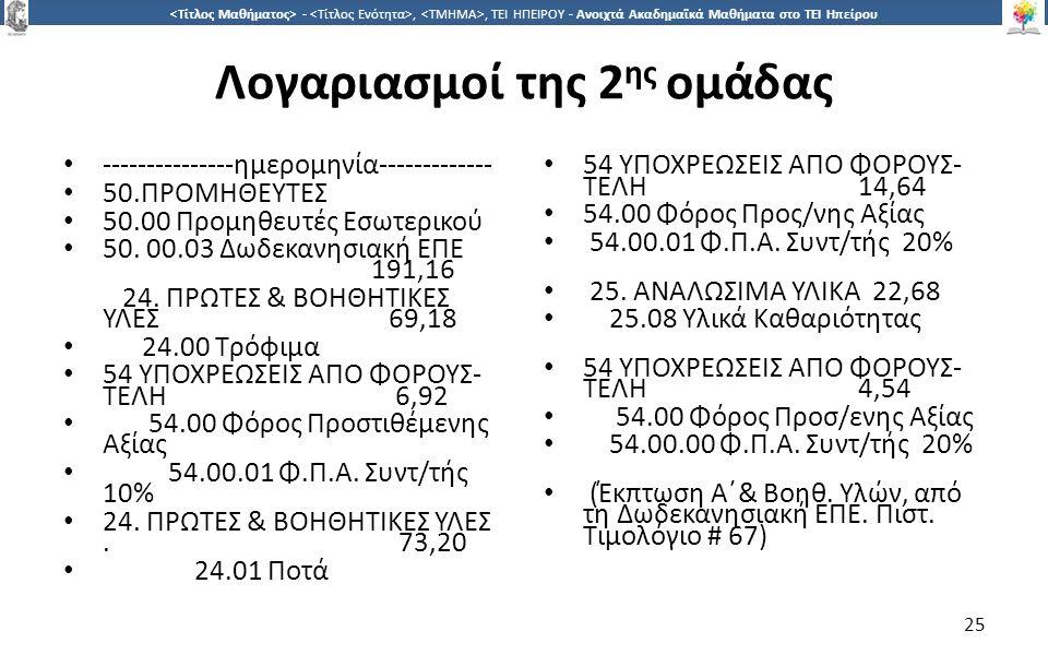 2525 -,, ΤΕΙ ΗΠΕΙΡΟΥ - Ανοιχτά Ακαδημαϊκά Μαθήματα στο ΤΕΙ Ηπείρου Λογαριασμοί της 2 ης ομάδας ---------------ημερομηνία------------- 50.ΠΡΟΜΗΘΕΥΤΕΣ 50.00 Προμηθευτές Εσωτερικού 50.
