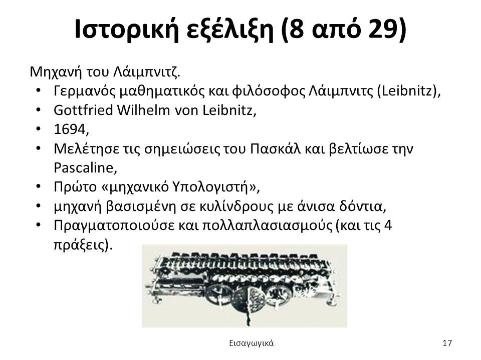 Ιστορική εξέλιξη (8 από 29) Μηχανή του Λάιμπνιτζ.