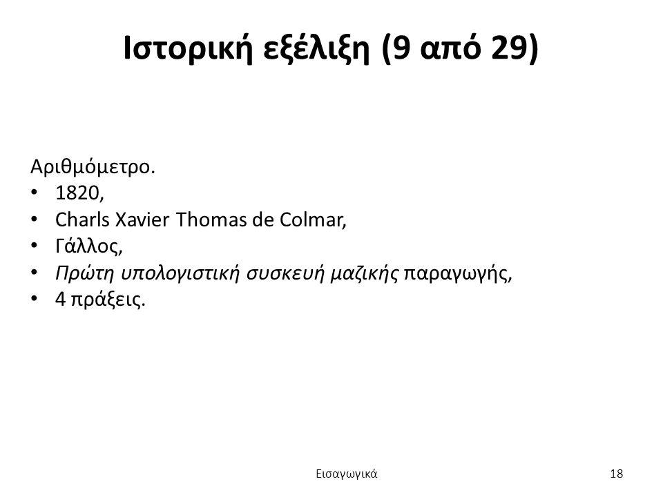 Ιστορική εξέλιξη (9 από 29) Αριθμόμετρο.
