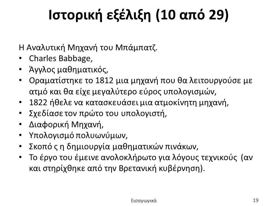 Ιστορική εξέλιξη (10 από 29) Η Αναλυτική Μηχανή του Μπάμπατζ.