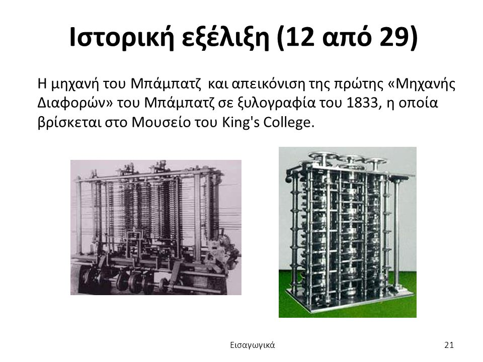 Ιστορική εξέλιξη (12 από 29) Η μηχανή του Μπάμπατζ και απεικόνιση της πρώτης «Μηχανής Διαφορών» του Μπάμπατζ σε ξυλογραφία του 1833, η οποία βρίσκεται στο Μουσείο του King s College.