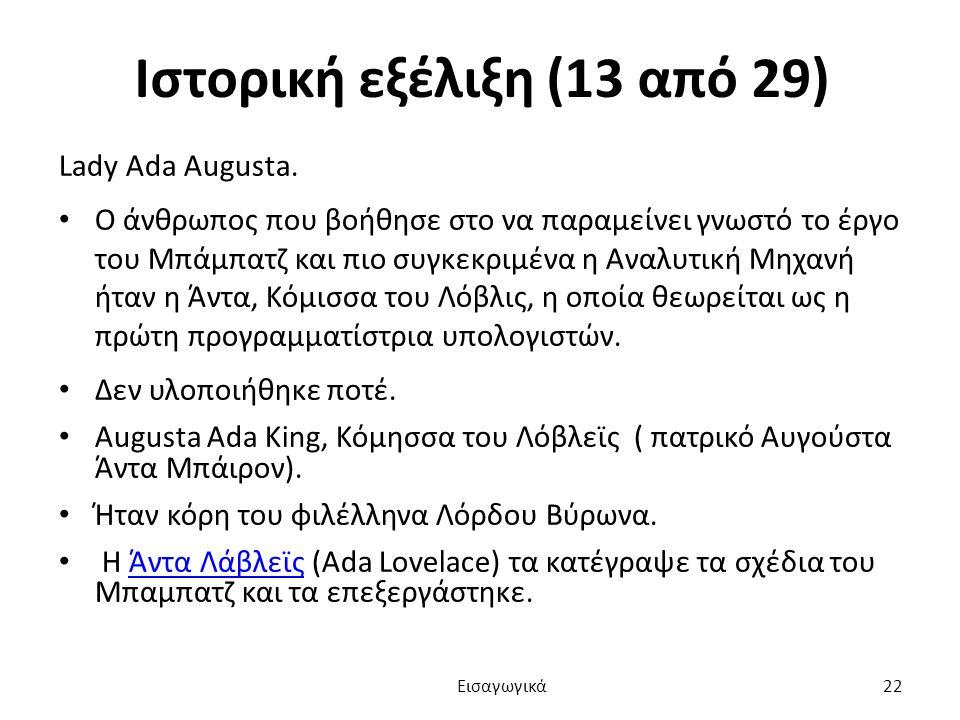 Ιστορική εξέλιξη (13 από 29) Lady Ada Augusta.