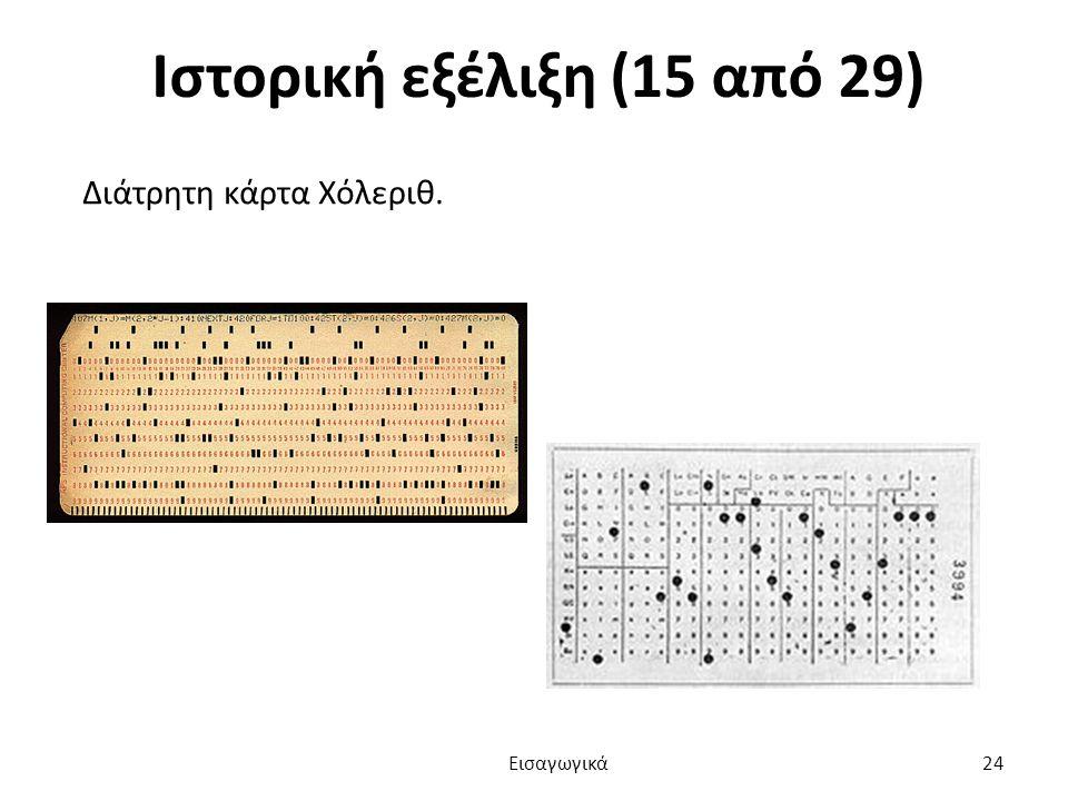 Ιστορική εξέλιξη (15 από 29) Διάτρητη κάρτα Χόλεριθ. Εισαγωγικά 24