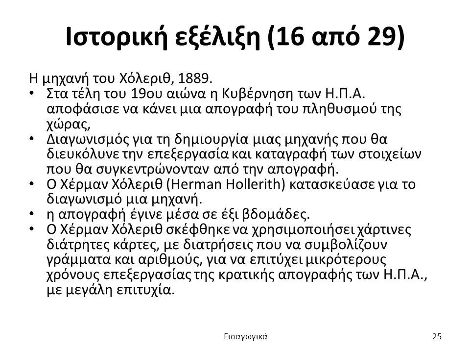 Ιστορική εξέλιξη (16 από 29) H μηχανή του Χόλεριθ, 1889.