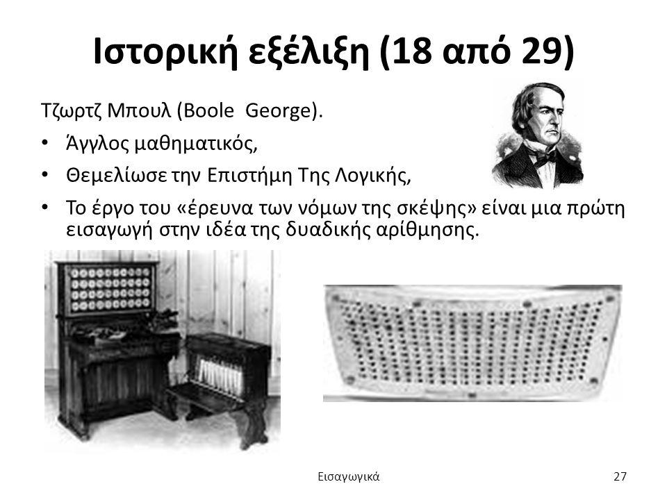 Ιστορική εξέλιξη (18 από 29) Τζωρτζ Μπουλ (Boole George).