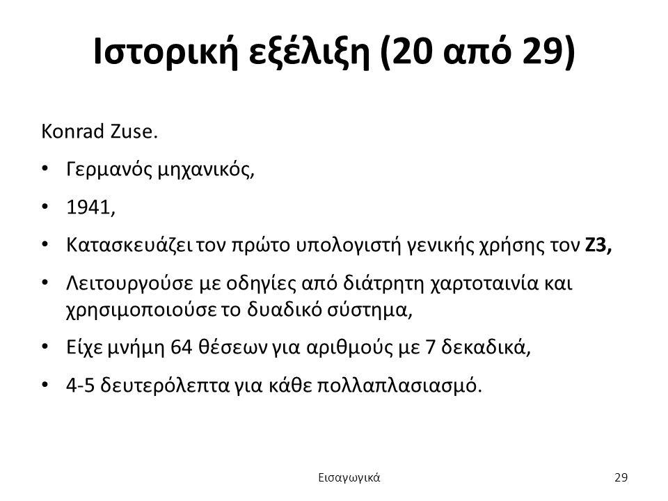 Ιστορική εξέλιξη (20 από 29) Konrad Zuse.