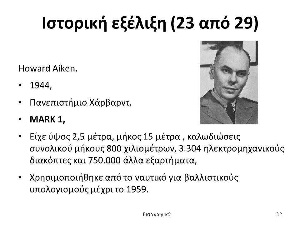 Ιστορική εξέλιξη (23 από 29) Howard Aiken.