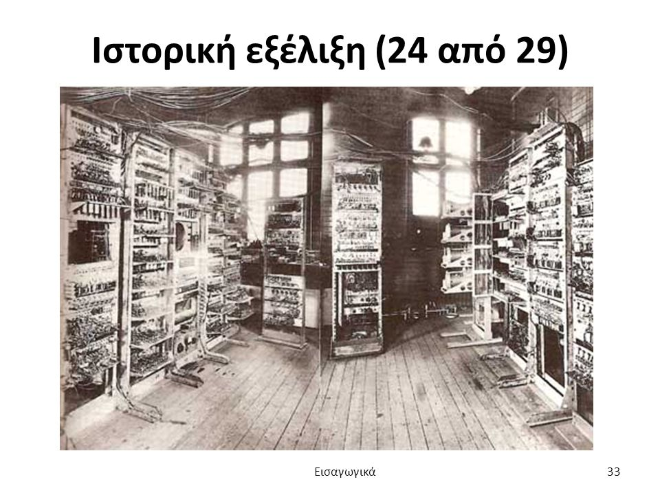 Ιστορική εξέλιξη (24 από 29) Εισαγωγικά 33