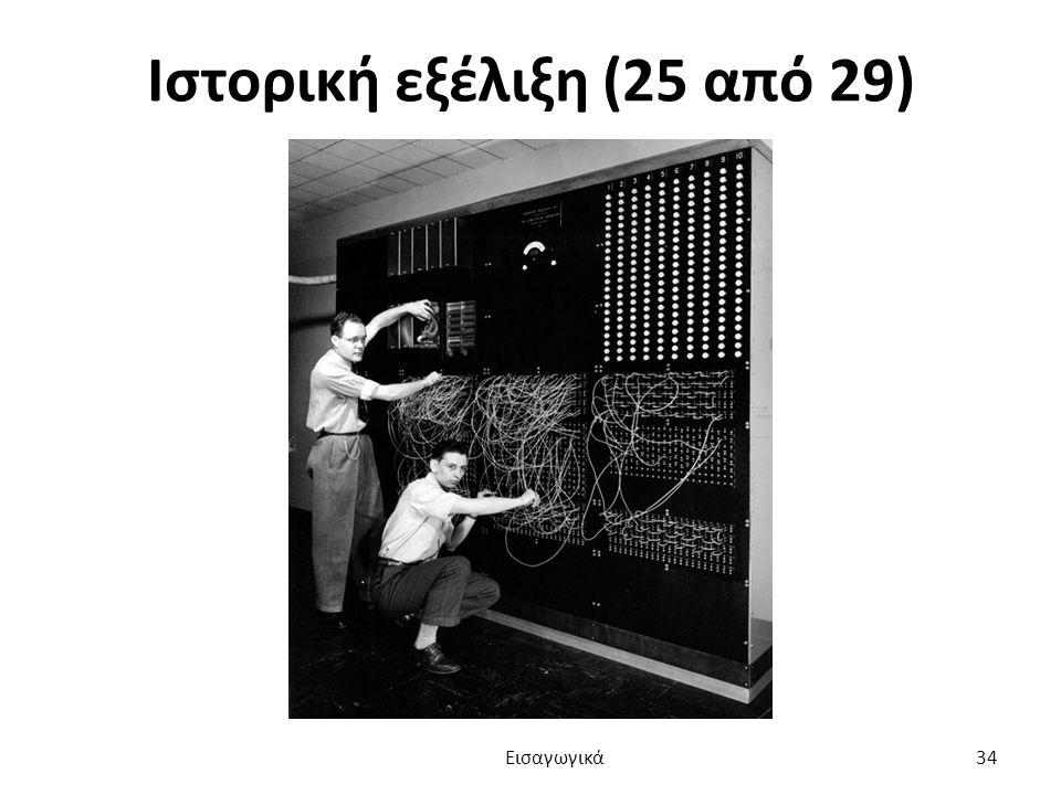 Ιστορική εξέλιξη (25 από 29) Εισαγωγικά 34