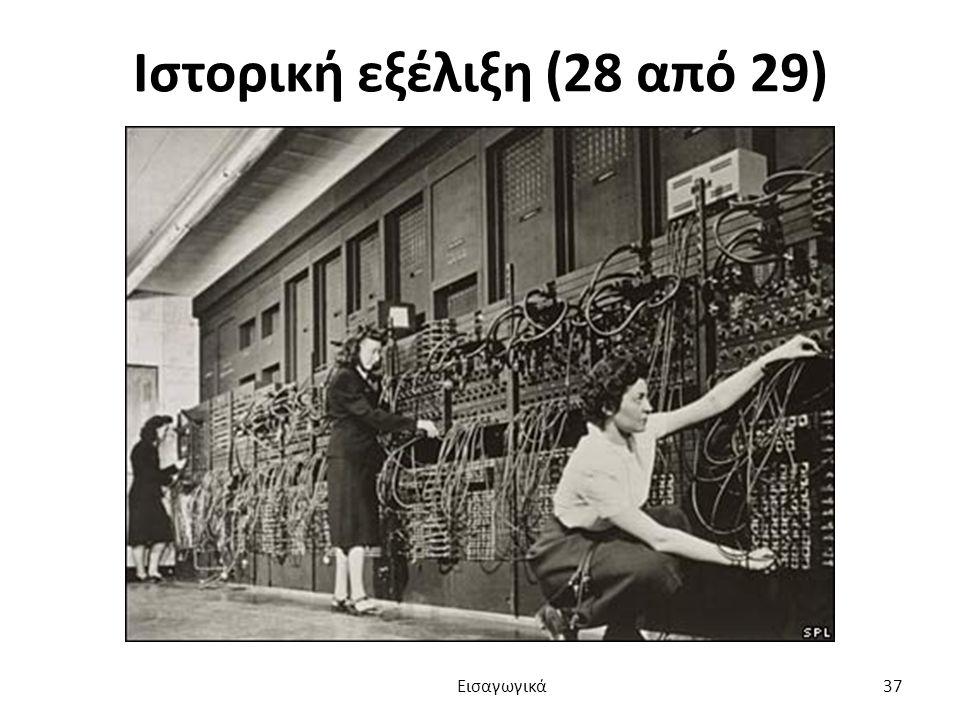 Ιστορική εξέλιξη (28 από 29) Εισαγωγικά 37