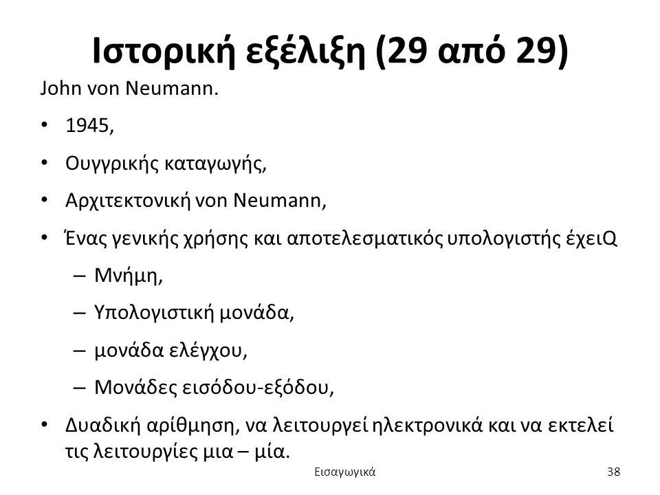 Ιστορική εξέλιξη (29 από 29) John von Neumann.
