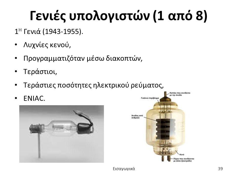 Γενιές υπολογιστών (1 από 8) 1 Η Γενιά (1943-1955).