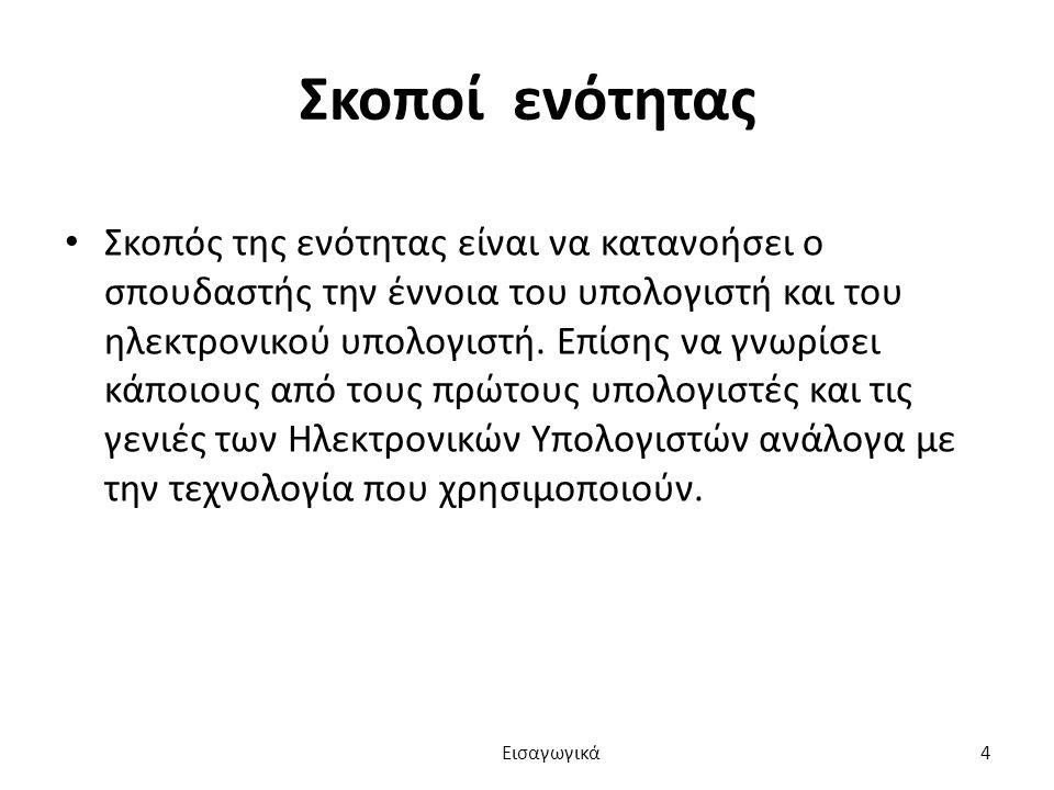 Ιστορική εξέλιξη (26 από 29) ENIAC.