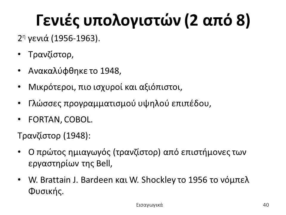 Γενιές υπολογιστών (2 από 8) 2 η γενιά (1956-1963).