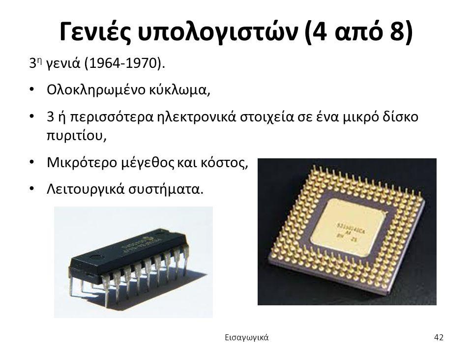 Γενιές υπολογιστών (4 από 8) 3 η γενιά (1964-1970).