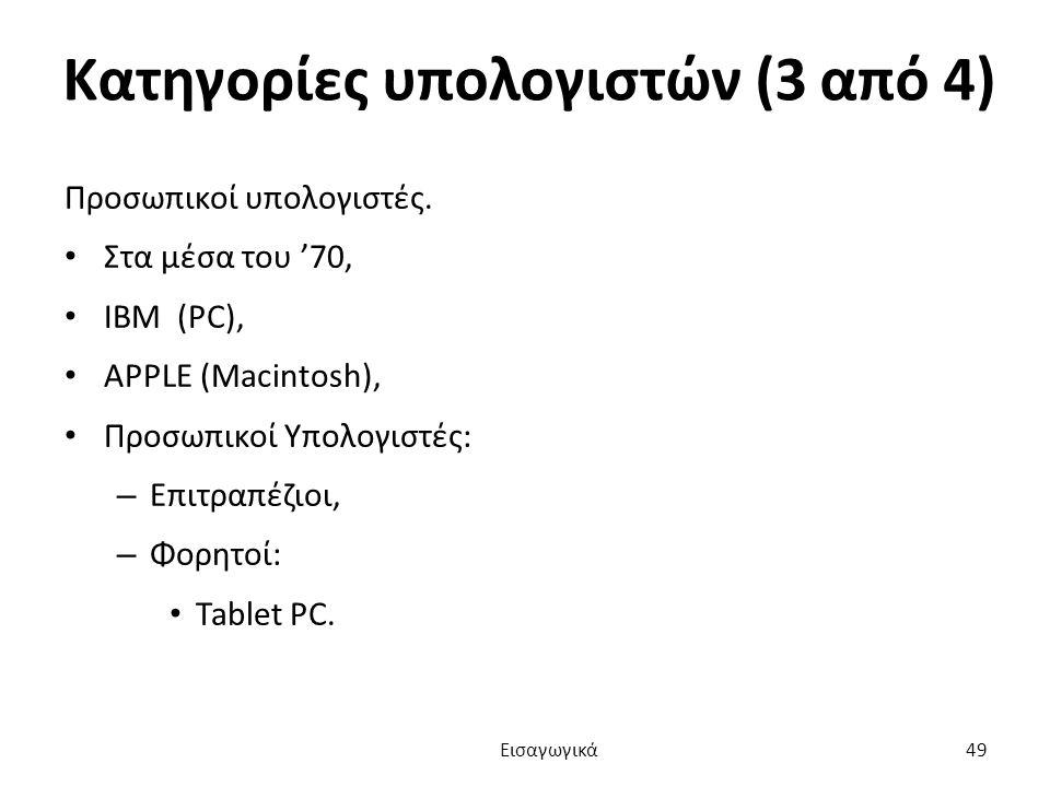 Κατηγορίες υπολογιστών (3 από 4) Προσωπικοί υπολογιστές.