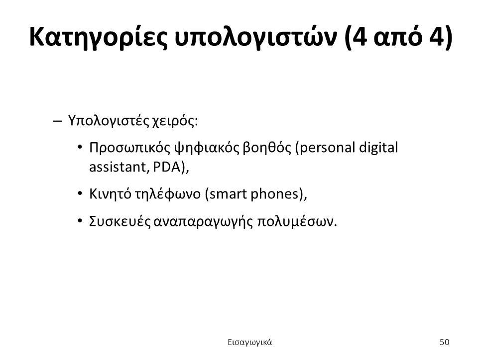 Κατηγορίες υπολογιστών (4 από 4) – Υπολογιστές χειρός: Προσωπικός ψηφιακός βοηθός (personal digital assistant, PDA), Κινητό τηλέφωνο (smart phones), Συσκευές αναπαραγωγής πολυμέσων.