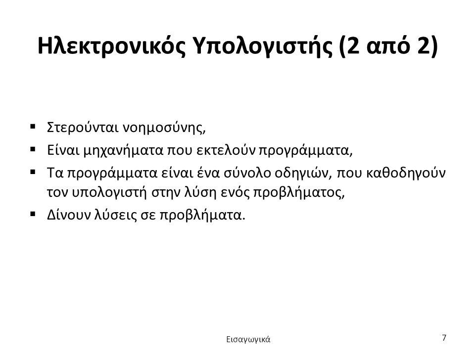 Ιστορική εξέλιξη (19 από 29) John Atanasof.