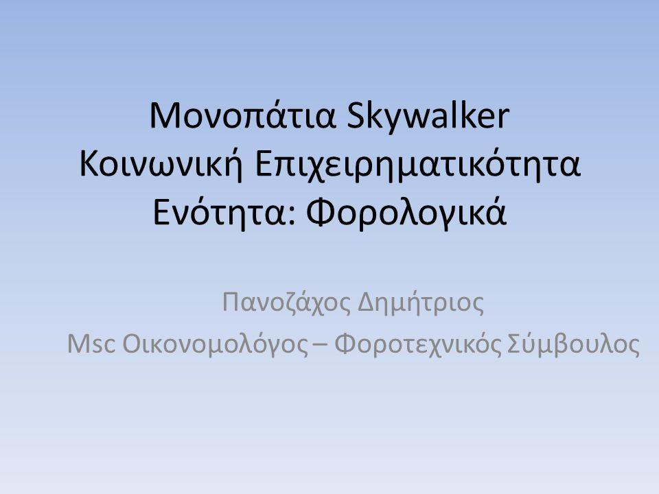 Μονοπάτια Skywalker Κοινωνική Επιχειρηματικότητα Ενότητα: Φορολογικά Πανοζάχος Δημήτριος Msc Οικονομολόγος – Φοροτεχνικός Σύμβουλος