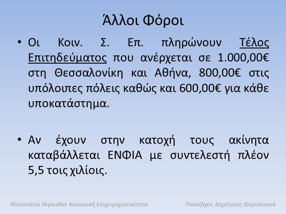 Άλλοι Φόροι Οι Κοιν. Σ. Επ. πληρώνουν Τέλος Επιτηδεύματος που ανέρχεται σε 1.000,00€ στη Θεσσαλονίκη και Αθήνα, 800,00€ στις υπόλοιπες πόλεις καθώς κα