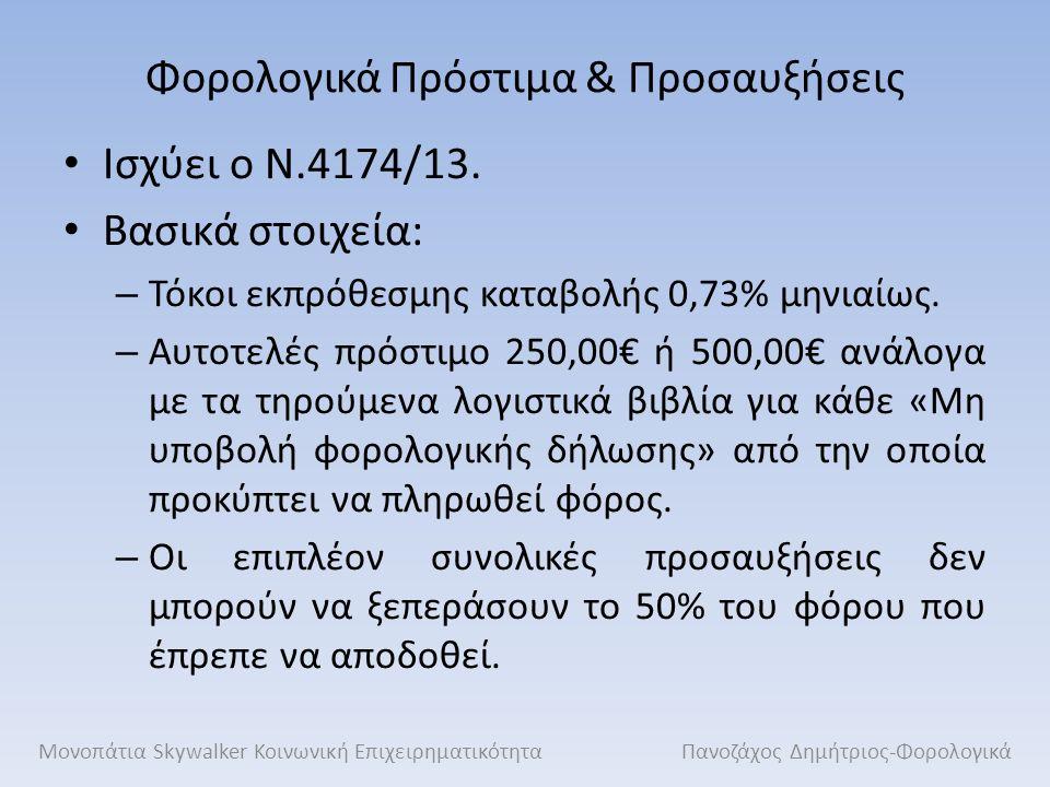 Φορολογικά Πρόστιμα & Προσαυξήσεις Ισχύει ο Ν.4174/13. Βασικά στοιχεία: – Τόκοι εκπρόθεσμης καταβολής 0,73% μηνιαίως. – Αυτοτελές πρόστιμο 250,00€ ή 5