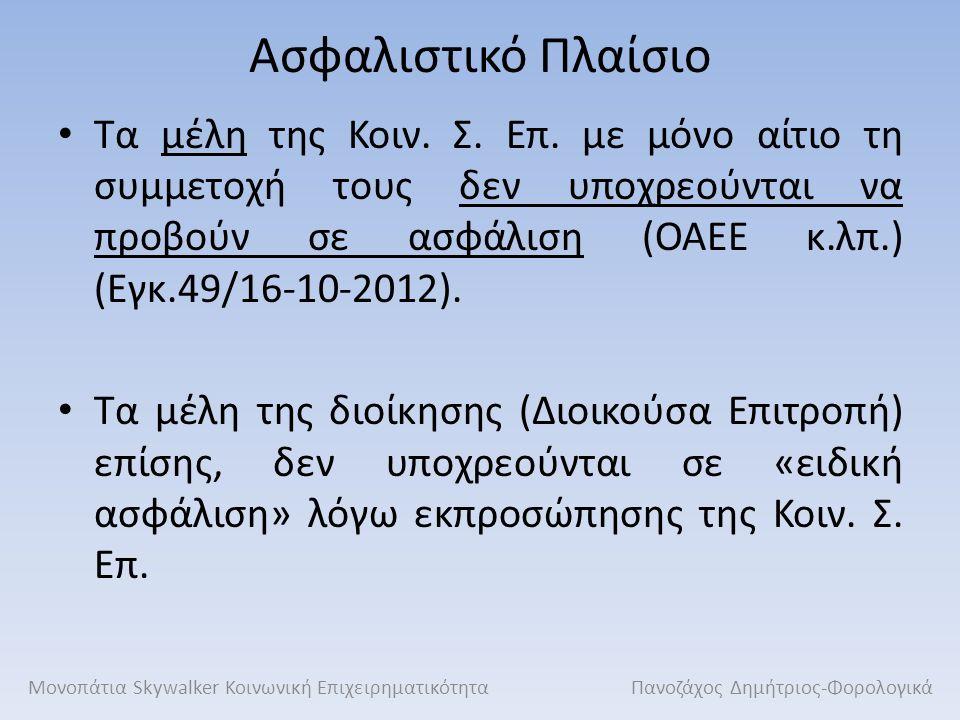 Ασφαλιστικό Πλαίσιο Τα μέλη της Κοιν. Σ. Επ. με μόνο αίτιο τη συμμετοχή τους δεν υποχρεούνται να προβούν σε ασφάλιση (ΟΑΕΕ κ.λπ.) (Εγκ.49/16-10-2012).