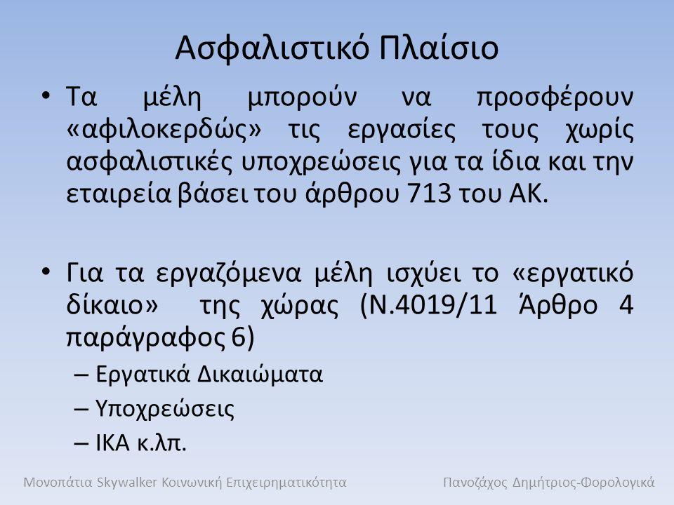 Λογιστικά Βιβλία Κοιν.Σ. Επ. Ισχύει ο Ν.4308/14 «Ελληνικά Λογιστικά Πρότυπα».