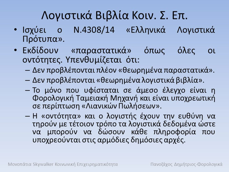 Λογιστικά Βιβλία Κοιν. Σ. Επ. Ισχύει ο Ν.4308/14 «Ελληνικά Λογιστικά Πρότυπα». Εκδίδουν «παραστατικά» όπως όλες οι οντότητες. Υπενθυμίζεται ότι: – Δεν