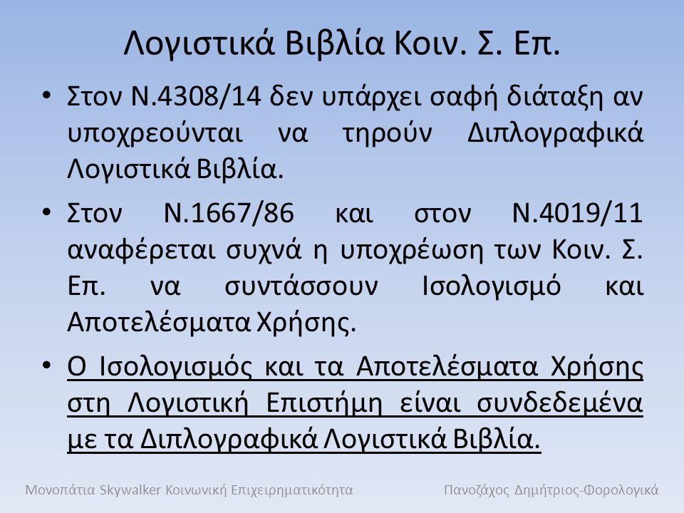 Λογιστικά Βιβλία Κοιν. Σ. Επ. Στον Ν.4308/14 δεν υπάρχει σαφή διάταξη αν υποχρεούνται να τηρούν Διπλογραφικά Λογιστικά Βιβλία. Στον Ν.1667/86 και στον