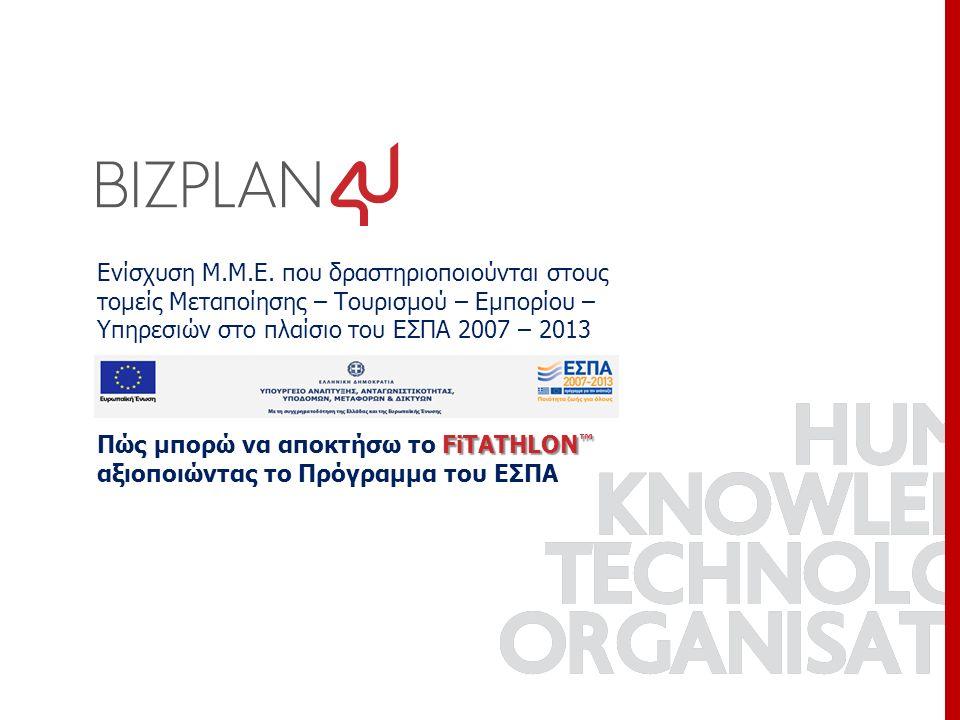 Ενίσχυση Μ.Μ.Ε. που δραστηριοποιούνται στους τομείς Μεταποίησης – Τουρισμού – Εμπορίου – Υπηρεσιών στο πλαίσιο του ΕΣΠΑ 2007 – 2013 FiTATHLON ™ Πώς μπ