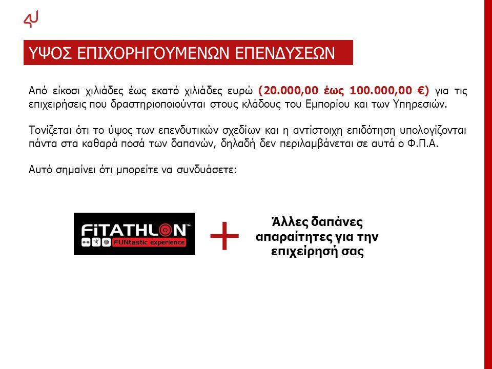 ΥΨΟΣ ΕΠΙΧΟΡΗΓΟΥΜΕΝΩΝ ΕΠΕΝΔΥΣΕΩΝ Από είκοσι χιλιάδες έως εκατό χιλιάδες ευρώ (20.000,00 έως 100.000,00 €) για τις επιχειρήσεις που δραστηριοποιούνται σ