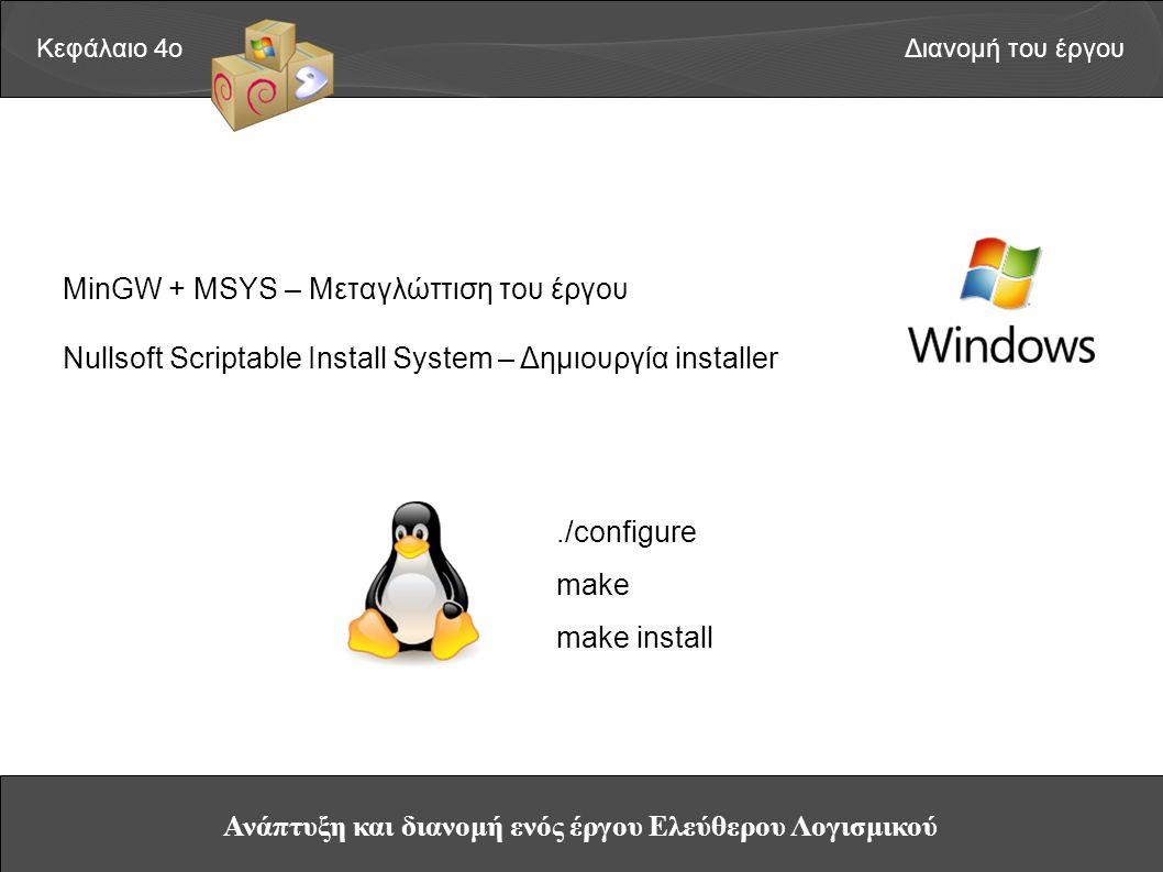 Ανάπτυξη και διανομή ενός έργου Ελεύθερου Λογισμικού Κεφάλαιο 4οΔιανομή του έργου MinGW + MSYS – Μεταγλώττιση του έργου Nullsoft Scriptable Install System – Δημιουργία installer./configure make make install