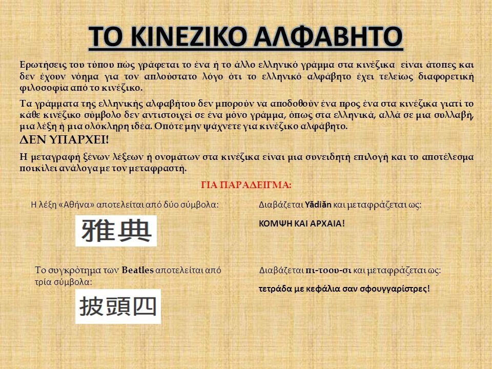 Ερωτήσεις του τύπου πώς γράφεται το ένα ή το άλλο ελληνικό γράμμα στα κινέζικα είναι άτοπες και δεν έχουν νόημα για τον απλούστατο λόγο ότι το ελληνικ