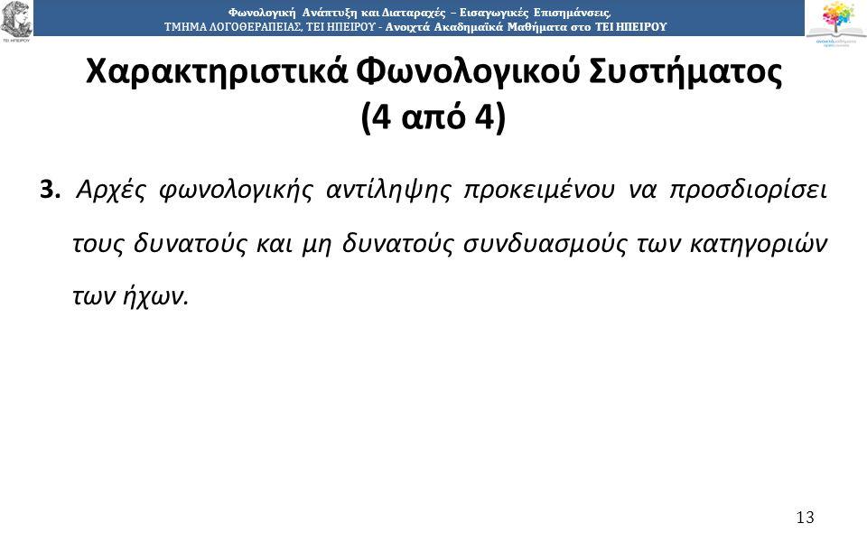 1313 Φωνολογική Ανάπτυξη και Διαταραχές – Εισαγωγικές Επισημάνσεις, ΤΜΗΜΑ ΛΟΓΟΘΕΡΑΠΕΙΑΣ, ΤΕΙ ΗΠΕΙΡΟΥ - Ανοιχτά Ακαδημαϊκά Μαθήματα στο ΤΕΙ ΗΠΕΙΡΟΥ 3.