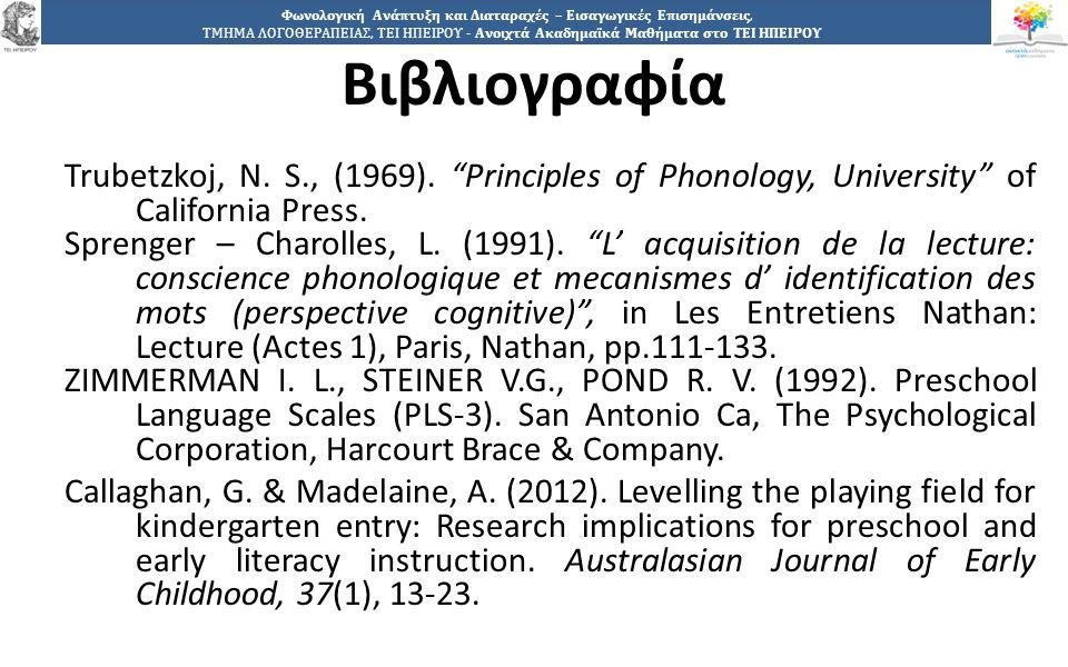 2323 Φωνολογική Ανάπτυξη και Διαταραχές – Εισαγωγικές Επισημάνσεις, ΤΜΗΜΑ ΛΟΓΟΘΕΡΑΠΕΙΑΣ, ΤΕΙ ΗΠΕΙΡΟΥ - Ανοιχτά Ακαδημαϊκά Μαθήματα στο ΤΕΙ ΗΠΕΙΡΟΥ Βιβ