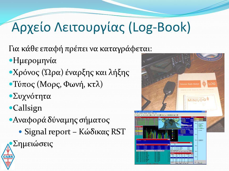 Αρχείο Λειτουργίας (Log-Book) Για κάθε επαφή πρέπει να καταγράφεται: Ημερομηνία Χρόνος (Ώρα) έναρξης και λήξης Τύπος (Μορς, Φωνή, κτλ) Συχνότητα Callsign Αναφορά δύναμης σήματος Signal report – Κώδικας RST Σημειώσεις