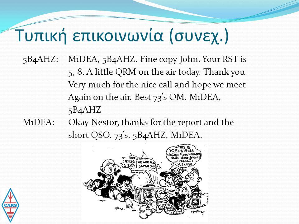 Τυπική επικοινωνία (συνεχ.) 5Β4AHZ: M1DEA: M1DEA, 5B4AHZ.