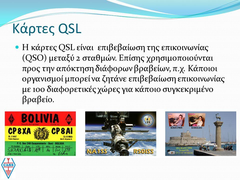 Κάρτες QSL Η κάρτες QSL είναι επιβεβαίωση της επικοινωνίας (QSO) μεταξύ 2 σταθμών.