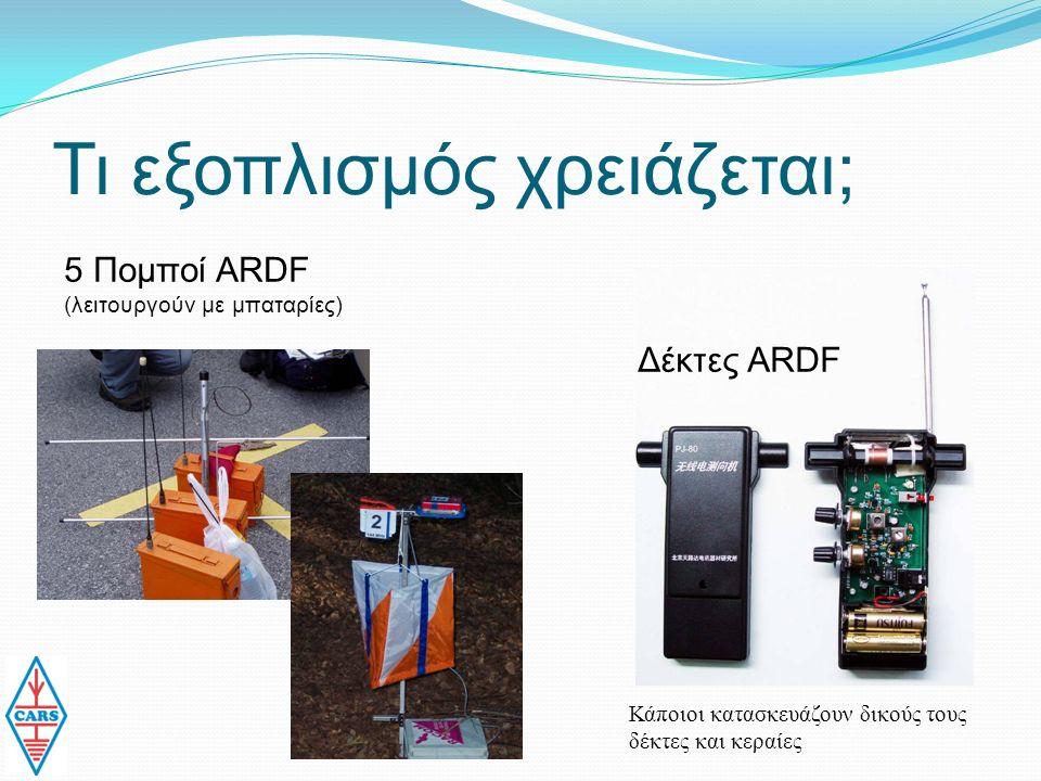 Τι εξοπλισμός χρειάζεται; 5 Πομποί ARDF (λειτουργούν με μπαταρίες) Δέκτες ARDF Κάποιοι κατασκευάζουν δικούς τους δέκτες και κεραίες