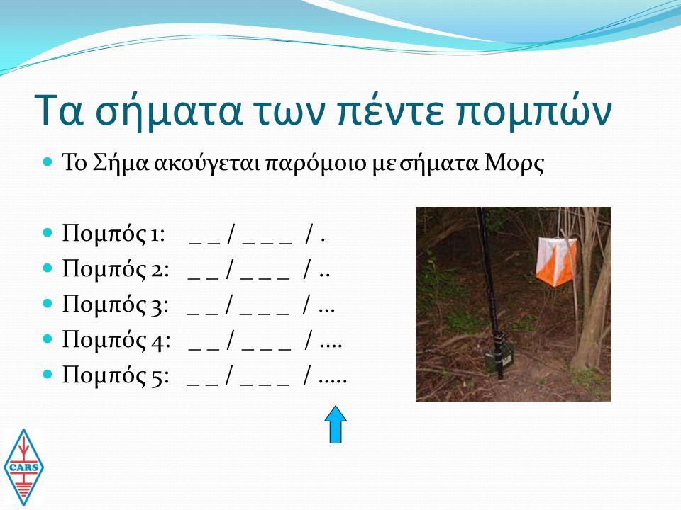 Τα σήματα των πέντε πομπών Το Σήμα ακούγεται παρόμοιο με σήματα Μορς Πομπός 1: _ _ / _ _ _ /.