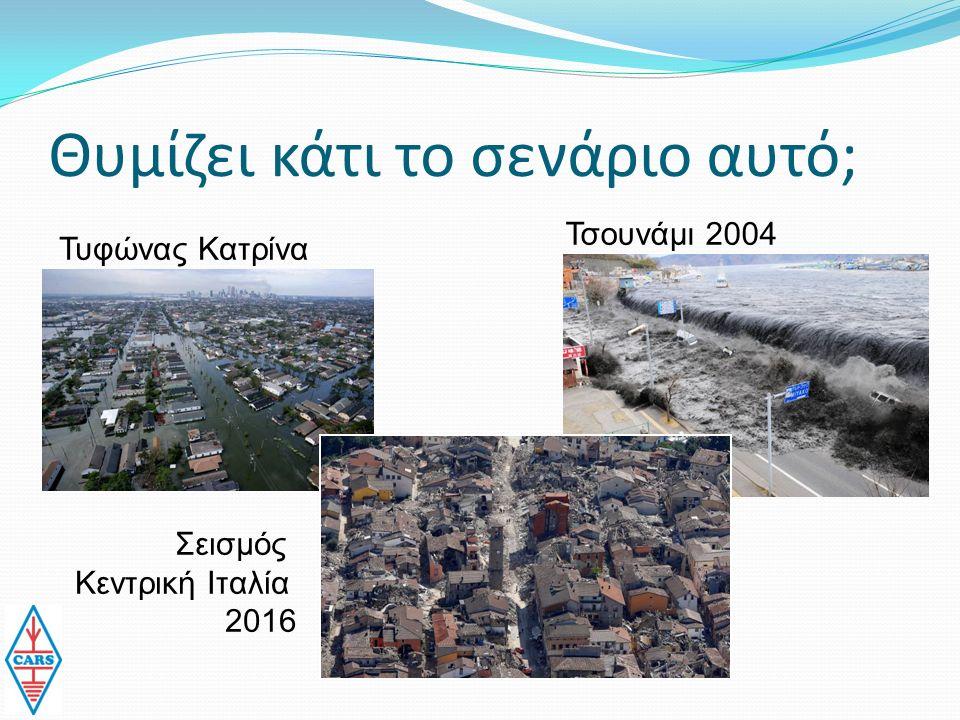 Θυμίζει κάτι το σενάριο αυτό; Τυφώνας Κατρίνα Τσουνάμι 2004 Σεισμός Κεντρική Ιταλία 2016