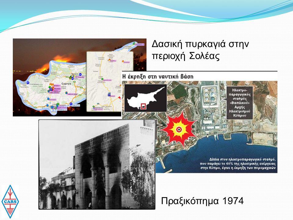 Δασική πυρκαγιά στην περιοχή Σολέας Πραξικόπημα 1974