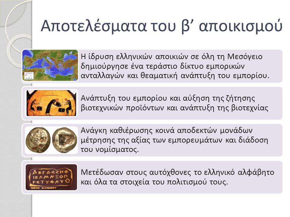 Η ίδρυση ελληνικών αποικιών σε όλη τη Μεσόγειο δημιούργησε ένα τεράστιο δίκτυο εμπορικών ανταλλαγών και θεαματική ανάπτυξη του εμπορίου. Ανάπτυξη του