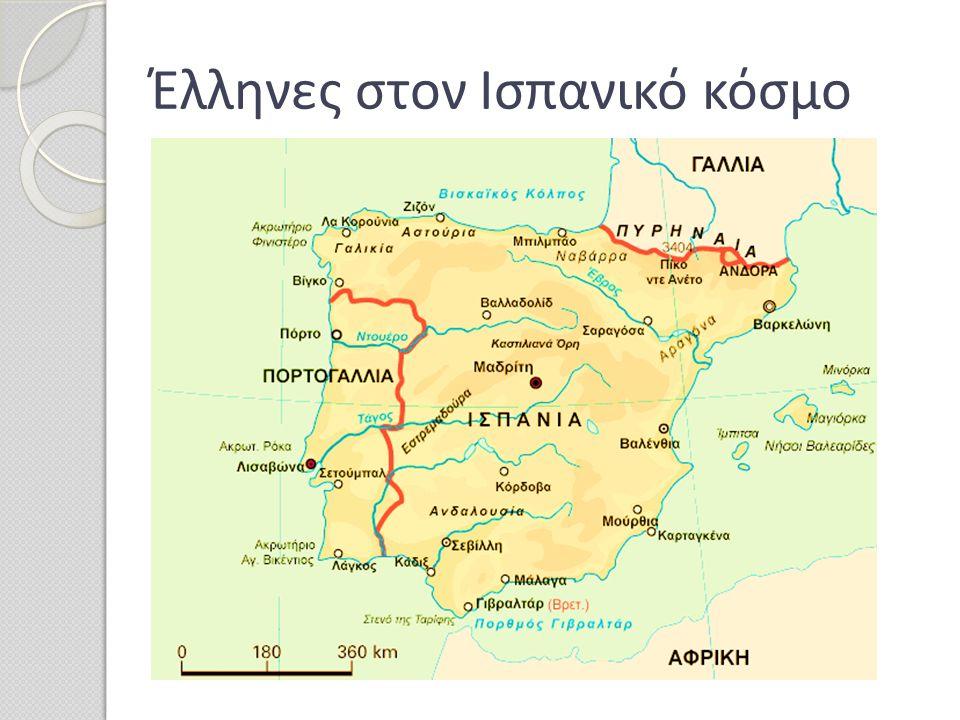 Έλληνες στον Ισπανικό κόσμο
