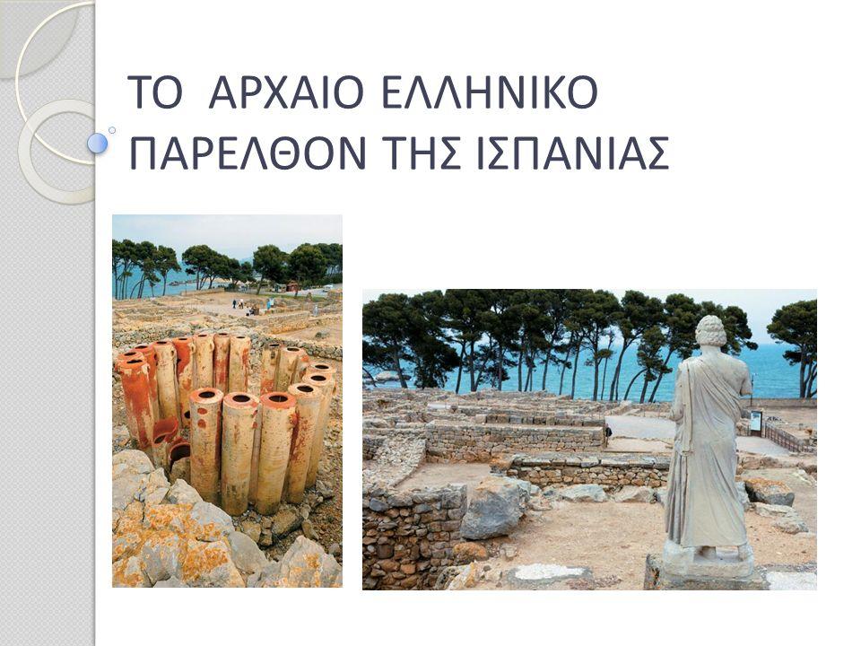 Εμπόριον, Emporiae, Empuries όποιο όνομα και να διαλέξουμε, η ουσία είναι μία και δεν αλλάζει: ο πιο σημαντικός αρχαιολογικός χώρος στην Ισπανία αλλά και ολόκληρη την ιβηρική χερσόνησο, φέρει ελληνική υπογραφή και αποτελεί για τους Καταλανούς εθνική υπόθεση.