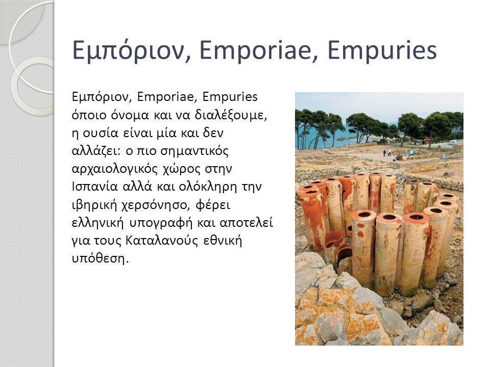 Εμπόριον, Emporiae, Empuries όποιο όνομα και να διαλέξουμε, η ουσία είναι μία και δεν αλλάζει: ο πιο σημαντικός αρχαιολογικός χώρος στην Ισπανία αλλά