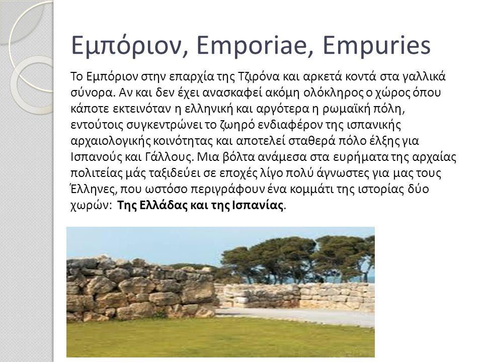 Το Εμπόριον στην επαρχία της Τζιρόνα και αρκετά κοντά στα γαλλικά σύνορα. Αν και δεν έχει ανασκαφεί ακόμη ολόκληρος ο χώρος όπου κάποτε εκτεινόταν η ε
