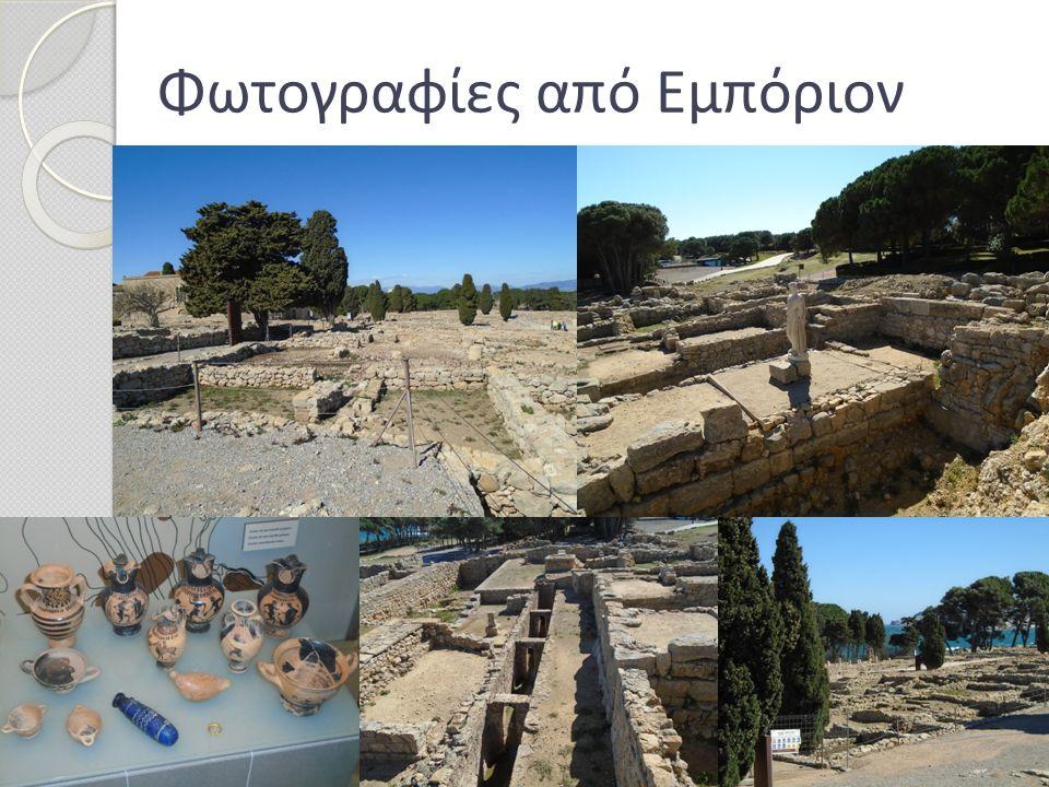 Φωτογραφίες από Εμπόριον